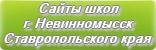 Сайты школ г. Невинномысск Ставропольского края