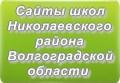 Сайты школ Николаевского района Волгоградской области