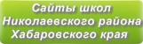 Сайты школ Николаевского района Хабаровского края