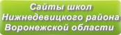 Сайты школ Нижнедевицкого района Воронежской области