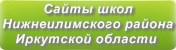 Сайты школ Нижнеилимского района Иркутской области