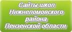 Сайты школ Нижнеломовского района Пензенской области