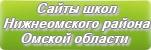 Сайты школ Нижнеомского района Омской области