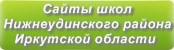Сайты школ Нижнеудинского района Иркутской области