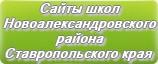 Сайты школ Новоалександровского района Ставропольского края