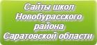 Сайты школ Новобурасского района Саратовской области