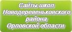 Сайты школ Новодеревеньковского района Орловской области
