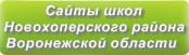 Сайты школ Новохоперского района Воронежской области