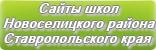 Сайты школ Новоселицкого района Ставропольского края