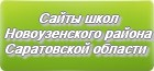 Сайты школ Новоузенского района Саратовской области