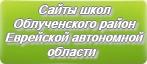 Сайты школ Облученского района Еврейской автономной области