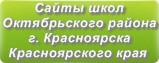 Сайты школ Октябрьского района г. Красноярска Красноярского края