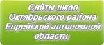Сайты школ Октябрьского района Еврейской автономной области