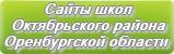 Сайты школ Октябрьского района Оренбургской области