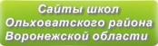 Сайты школ Ольховатского района Воронежской области