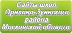 Сайты школ Орехово-Зуевского района Московской области