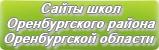 Сайты школ Оренбургского района Оренбургской области
