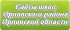 Сайты школ Орловского района Орловской области