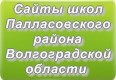 Сайты школ Палласовского района Волгоградской области