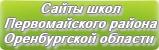 Сайты школ Первомайского района Оренбургской области