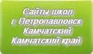 Сайты школ г. Петропавловск-Камчатский Камчатский край
