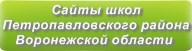 Сайты школ Петропавловского района Воронежской области