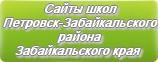Сайты школ Петровск-Забайкальского района Забайкальского края