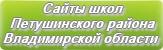 Сайты школ Петушинского района Владимирской области