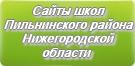 Сайты школ Пильнинского района Нижегородской области