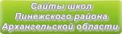 Сайты школ Пинежского района Архангельской области