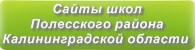 Сайты школ Полесского района Калининградской области