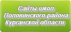 Сайты школ Половинского района Курганской области