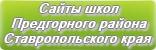 Сайты школ Предгорного района Ставропольского края