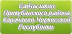 Сайты школ Прикубанского района Карачаево-Черкесской Республики
