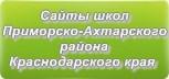 Сайты школ Приморско-Ахтарского района Краснодарского края