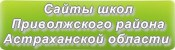 Сайты школ Приволжского района Астраханской области