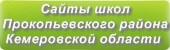 Сайты школ Прокопьевского района Кемеровской области