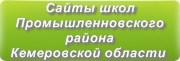 Сайты школ Промышленновского района Кемеровской области