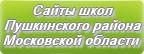 Сайты школ Пушкинского района Московской области