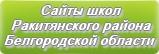 Сайты школ Ракитянского района Белгородской области