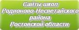 Сайты школ Родионово-Несветайского района Ростовской области