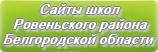 Сайты школ Ровеньского района Белгородской области