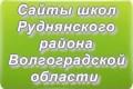 Сайты школ Руднянского района Волгоградской области
