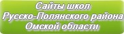 Сайты школ Русско - Полянского района Омской области