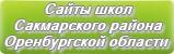 Сайты школ Сакмарского района Оренбургской области