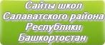Сайты школ Салаватского района Республики Башкортостан