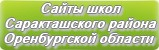 Сайты школ Саракташского района Оренбургской области