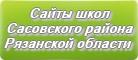 Сайты школ Сасовского района Рязанской области