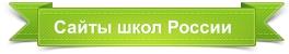 Сайты школ России