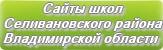 Сайты школ Селивановского района Владимирской области
